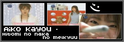 33-Hitomi no naka no meikyuu